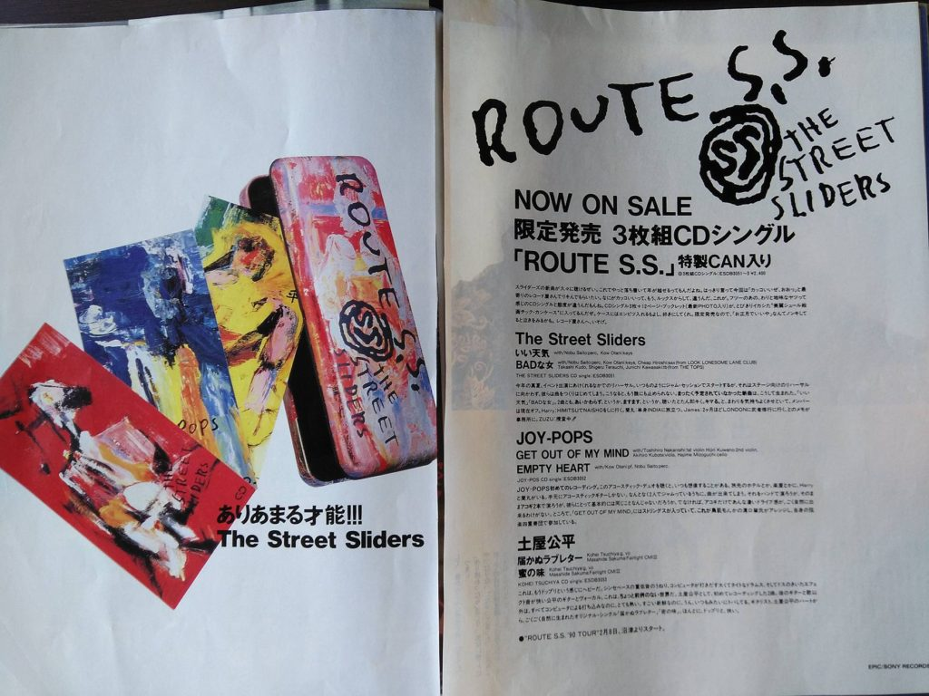 THE STREET SLIDERS (ザ・ストリートスライダーズ) | With The Music ...